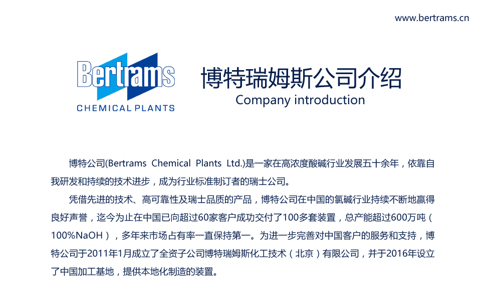 bertrams chemical plant limited